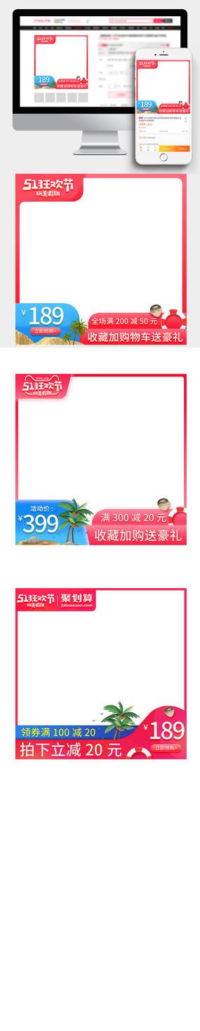 2019淘宝天猫51狂欢节直通车