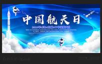 2019中国航天日宣传展板