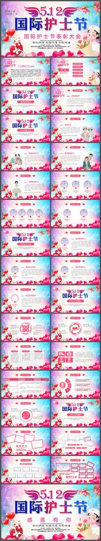 512国际护士节优秀护士表彰大会PPT
