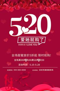 520浪漫情人节宣传海报