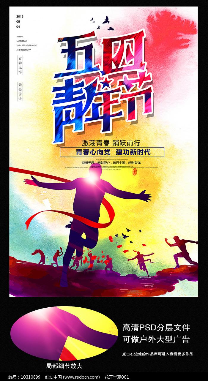 54青年节主题海报设计