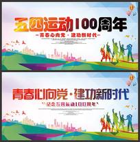 54运动100周年海报