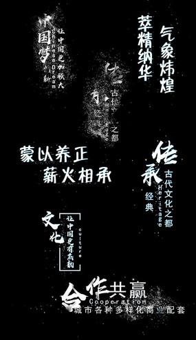 6款中国风水墨粒子文字字幕AE模板