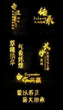 8款粒子黄金质感文字AE模板