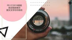 PR干凈簡潔時尚視頻模板