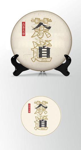 茶道字体茶叶茶饼包装设计茶饼包装