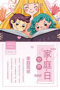 插画世界家庭日海报