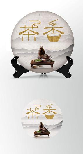 茶香茶叶茶饼包装设计茶饼包装 PSD