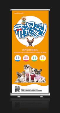 宠物店促销宣传X展架设计