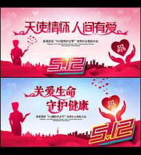 创意512护士节宣传展板背景