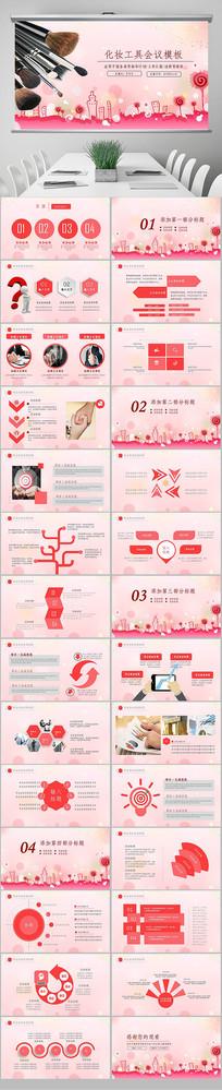 创意化妆品ppt动态模板