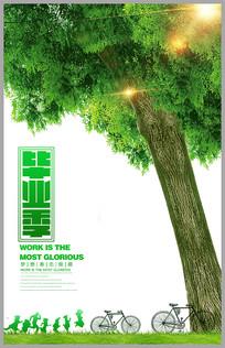 创意绿色毕业季海报设计