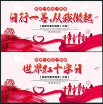 创意世界红十字日公益展板