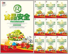 创意食品安全宣传展板