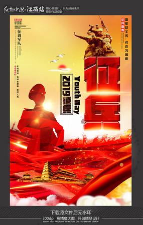 大气2019征兵宣传海报