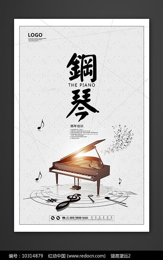 大气钢琴海报设计图片
