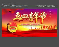 大气五四青年节宣传海报背景