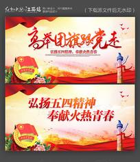 大气五四青年节宣传海报模板