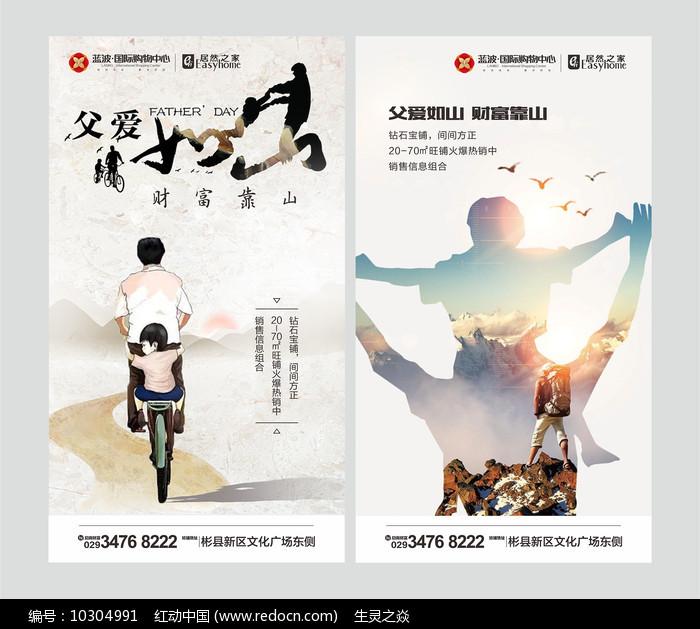 地产父亲节节日海报图片