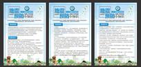 地震常识系列展板设计
