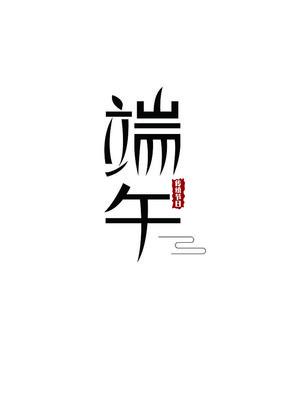 端午矢量艺术字