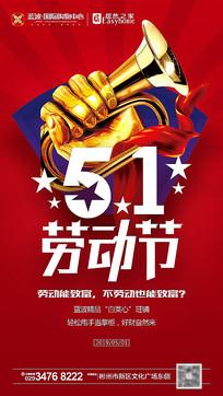房地产51劳动节手机端节气海报