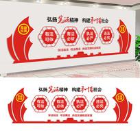 法治中国宣传标语文化墙