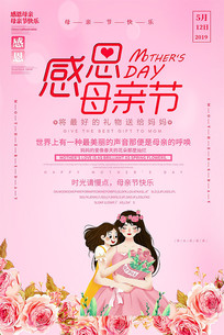 粉色感恩母亲节海报设计