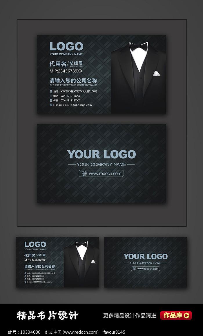 服装企业名片图片