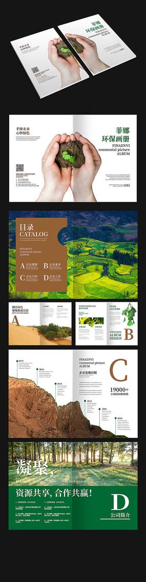 高端环保植物画册