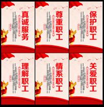 工会文化宣传展板