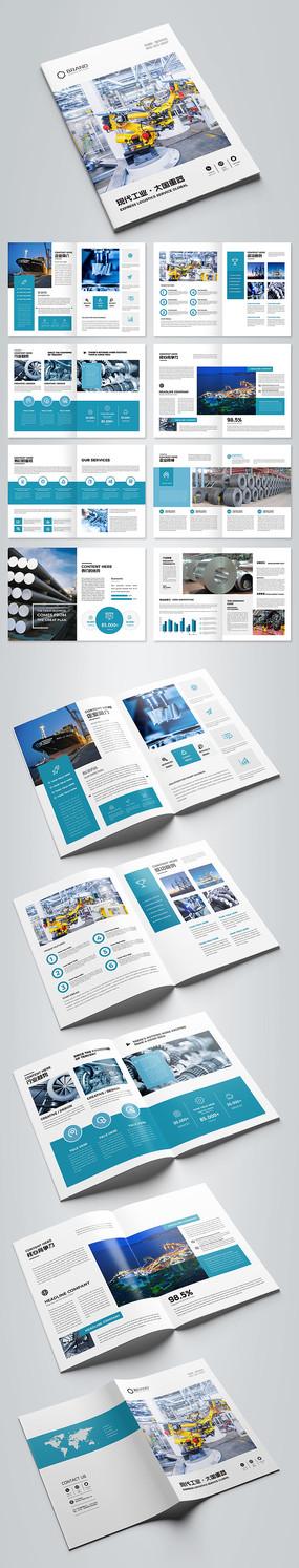 工业画册企业画册公司画册设计