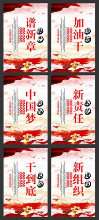 共筑中国梦十九大宣传标语展板