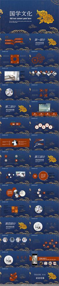 古典中国国学文化PPT模板