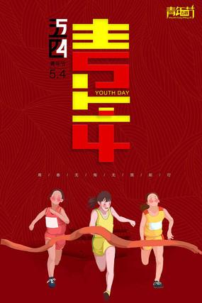 红色54青年节海报设计