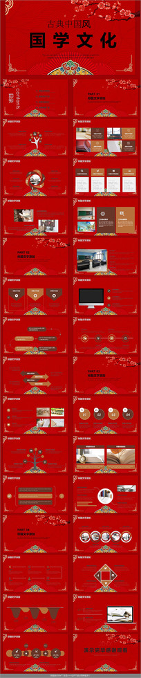 红色创意国学文化PPT模板