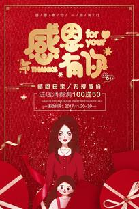 红色卡通母亲节海报设计