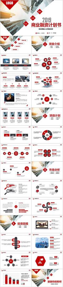 红色商业计划创业计划PPT
