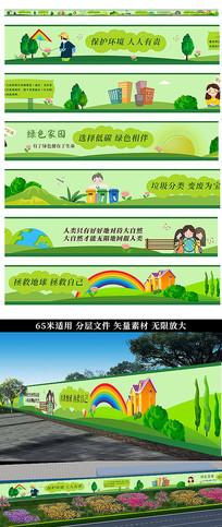 环保插画围墙