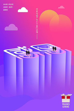 简约感恩节海报设计