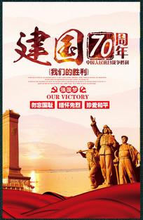 简约建国70周年宣传海报设计