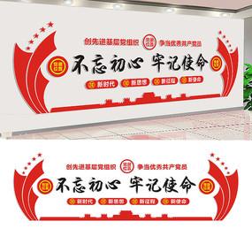 基层社区党建文化墙宣传设计
