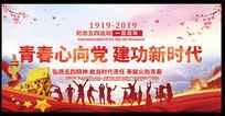 纪念五四运动100周年活动展板