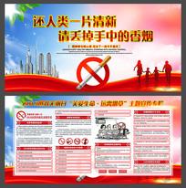 禁止吸烟有害健康主题展板