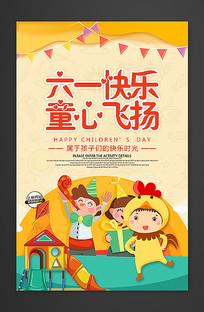 卡通六一儿童节快乐海报 PSD