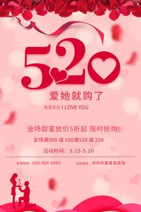 浪漫520情人节宣传海报