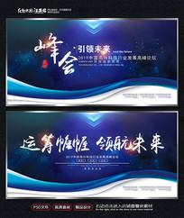 蓝色简约企业峰会宣传展板