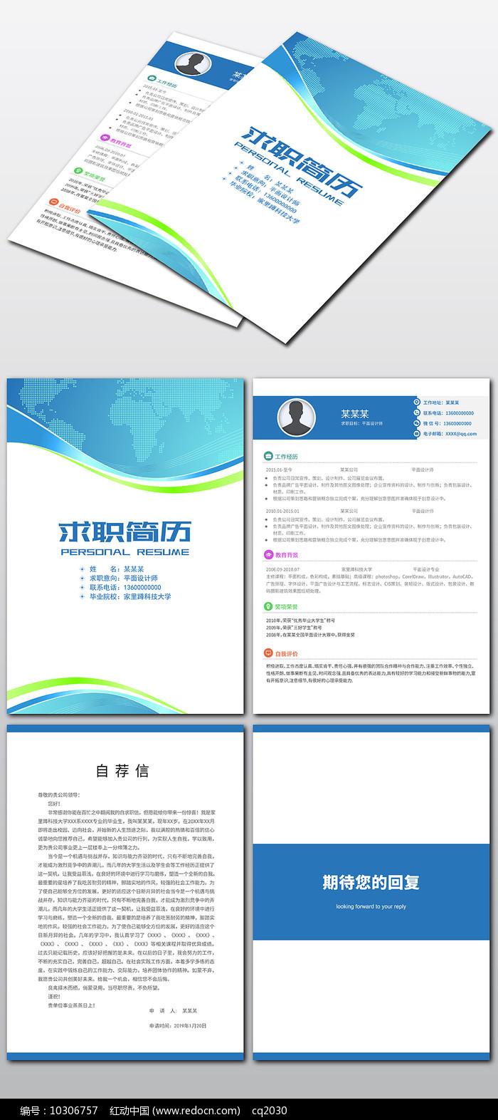 蓝色科技数码IT行业求职简历设计图片