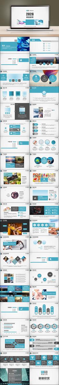 蓝色品牌企业宣传产品发布PPT
