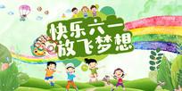 六一儿童节活动背景板